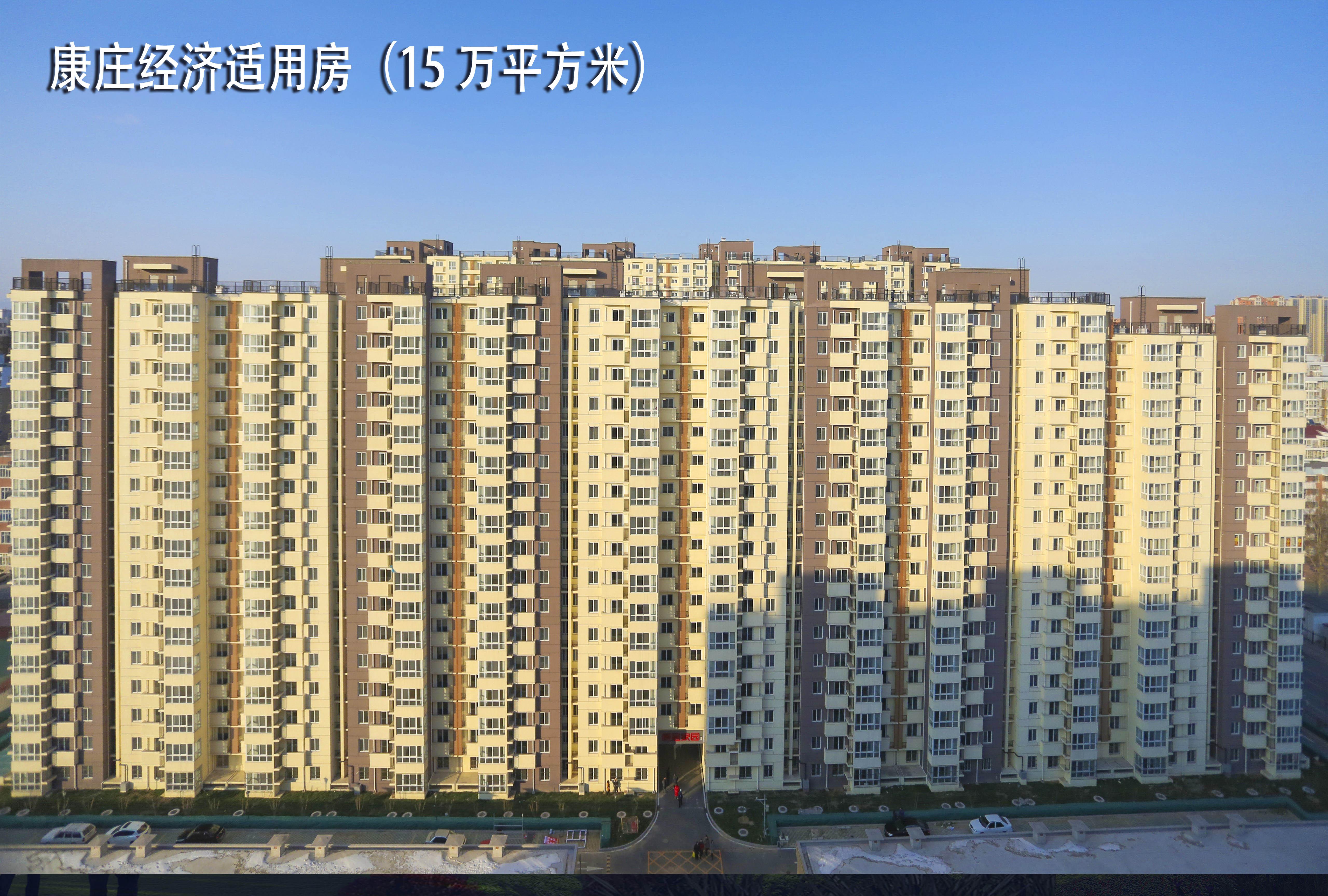 康莊經濟適用房(15 萬平方米)