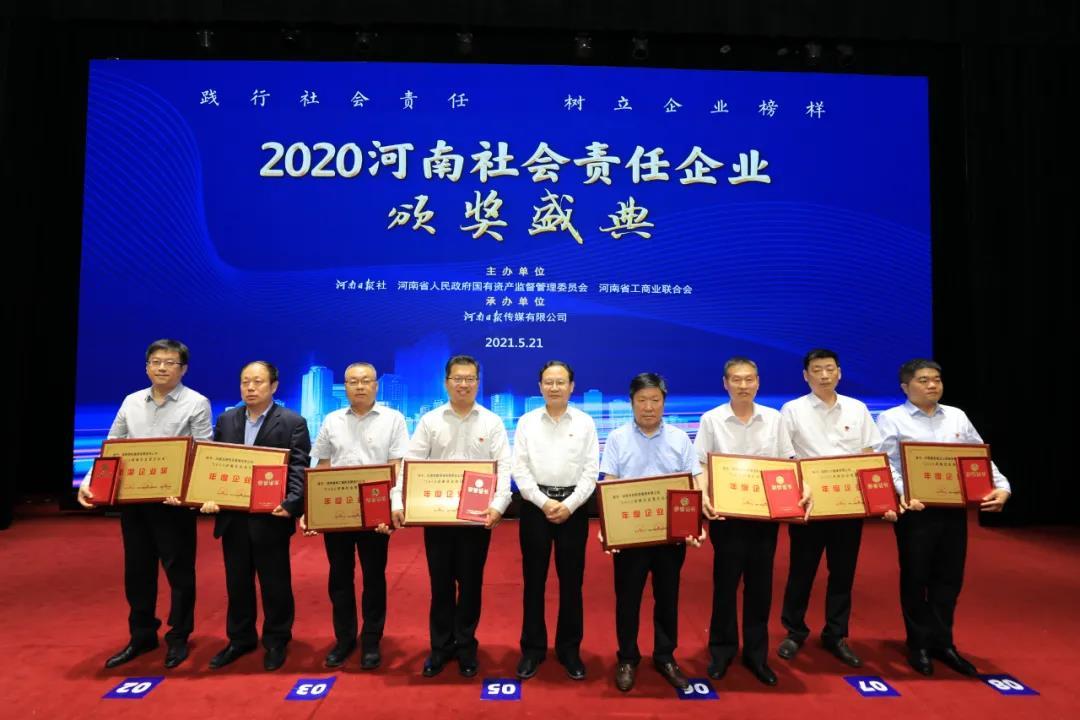 """洛铜集团在""""2020河南社会责任企业""""推选活动中获得企业和个人奖项""""双丰收"""""""