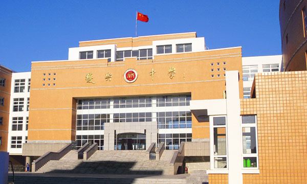 天津市復興中學