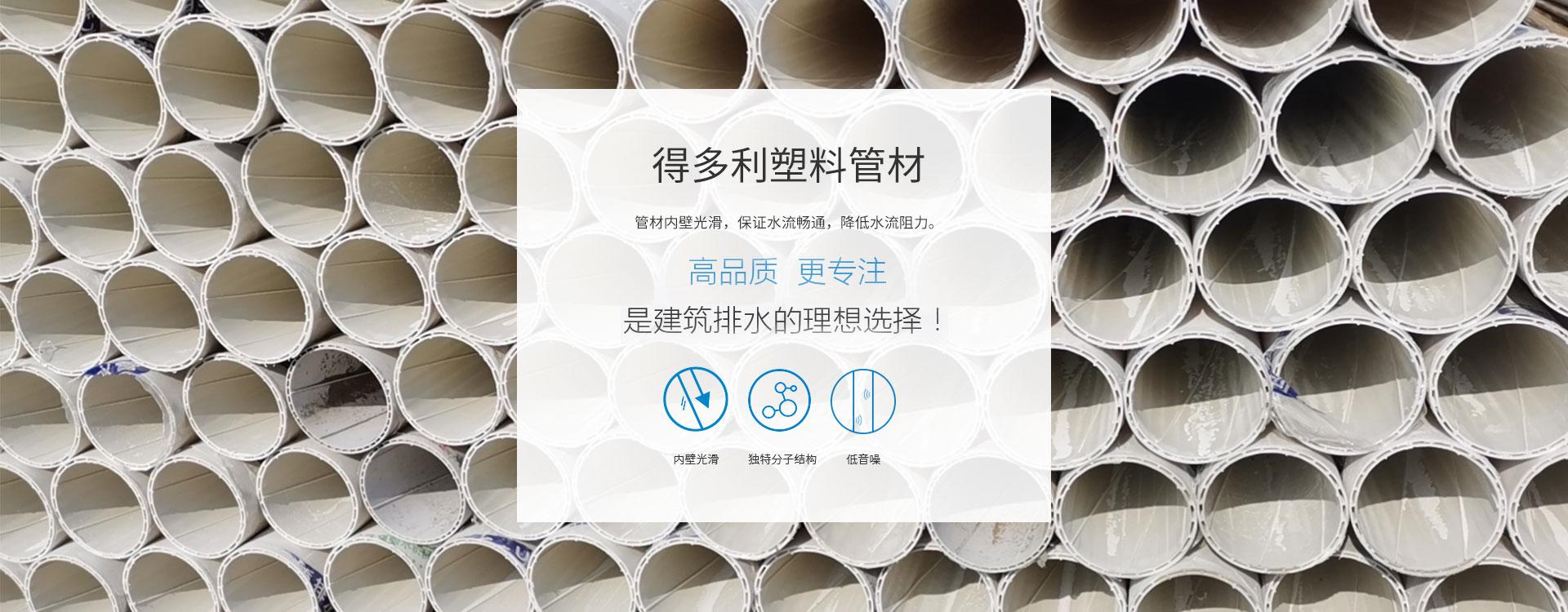 PVC-U給水管道的產品特性
