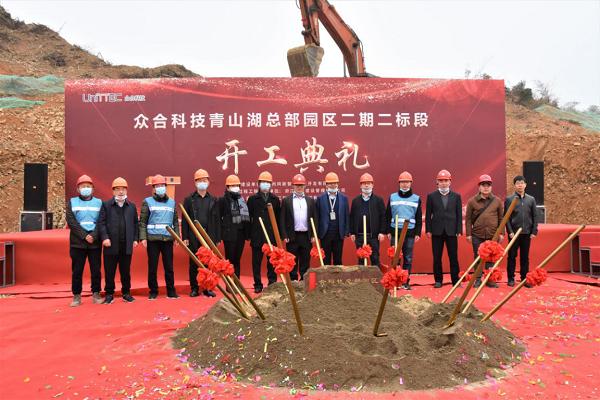 由公司负责全过程工程咨询的众合科技青山湖总部园区二期二标段项目隆重举行开工典礼!