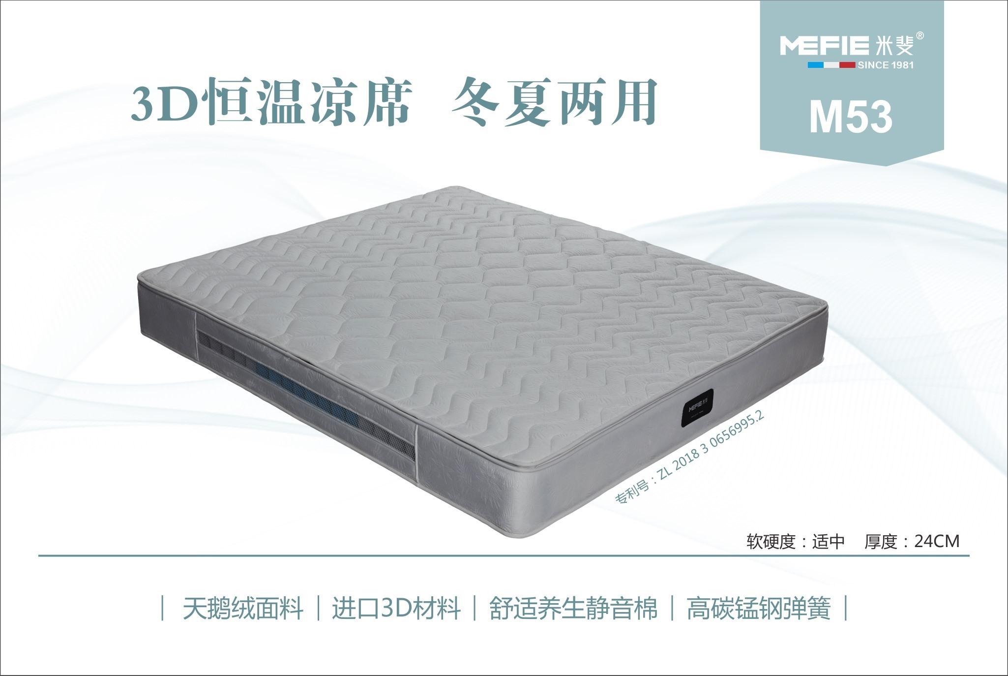 米斐床垫-M53