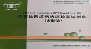 細菌性陰道病快速檢測試劑盒(多胺法)