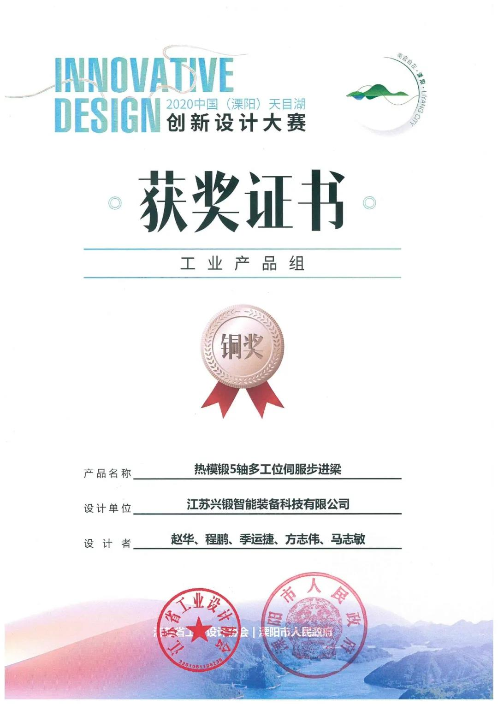 CPTEK-興鍛榮獲2020中國(溧陽)天目湖創新設計銅獎