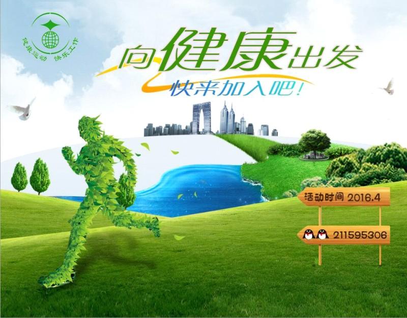 """安徽浩悅環境科技有限責任公司開展""""向健康出發""""步行活動"""