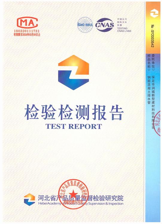 2003542-企口Ⅱ3000