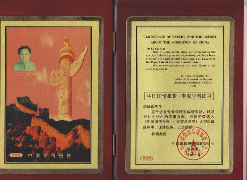 中國國情報告專家學者證書