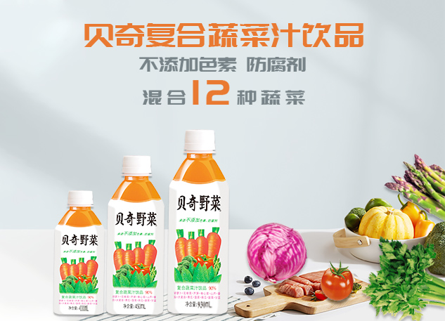 bob彩票野菜汁
