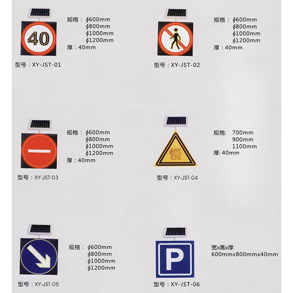 交通警示燈