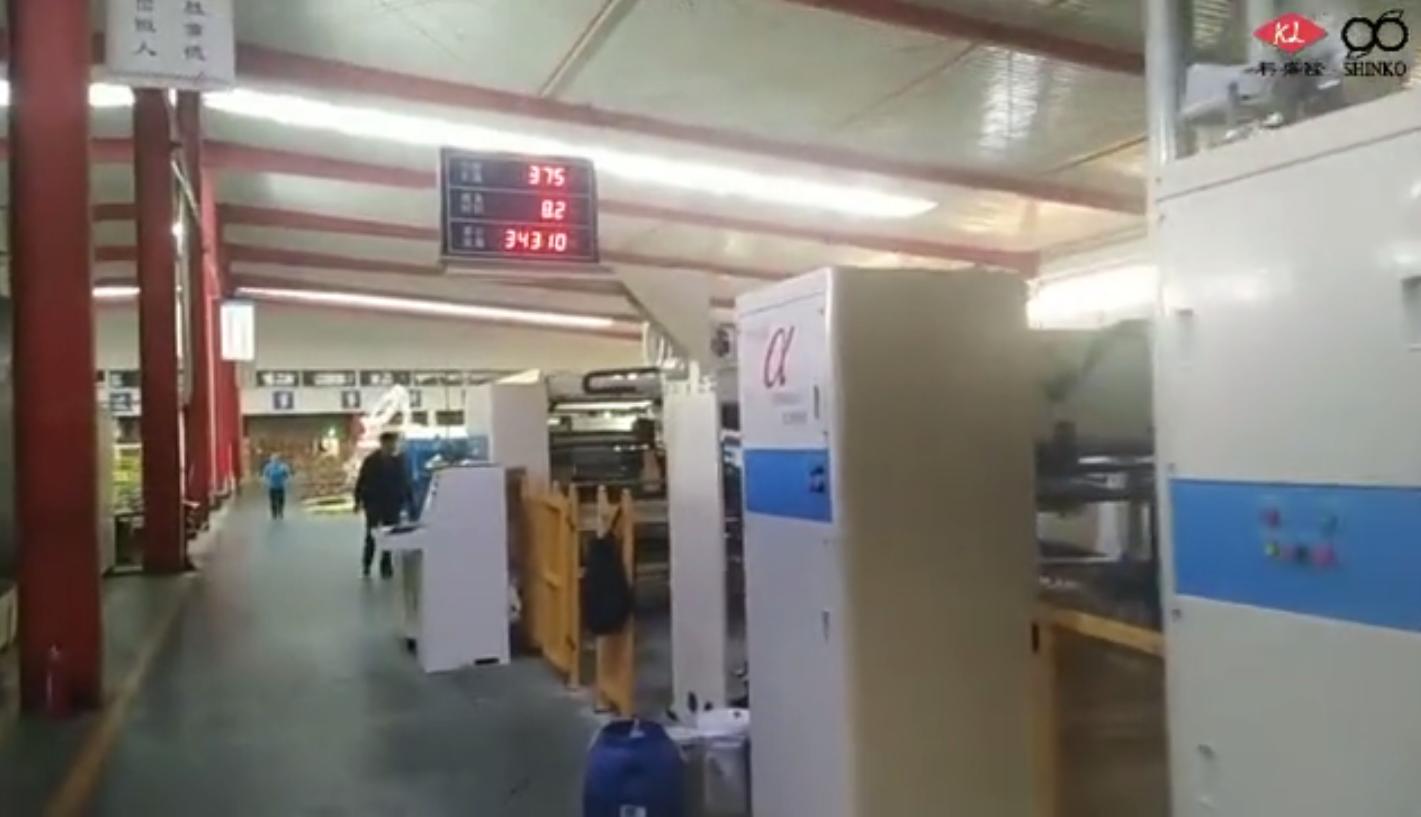 日本新幸925型-固定式全伺服控制水性印刷開槽模切折疊糊箱聯動線(375張/分鐘)