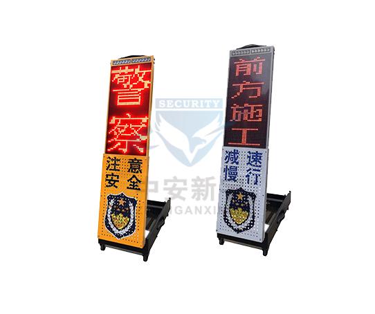 JSP-SLE-ZX便携式LED警示牌