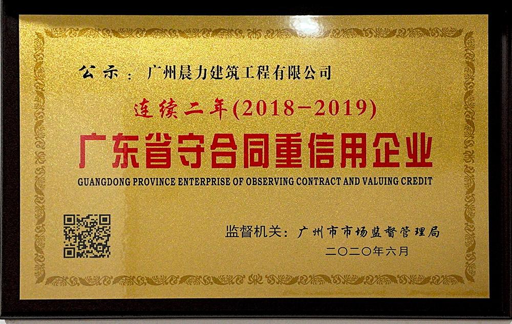 廣東省守合同重信用企業