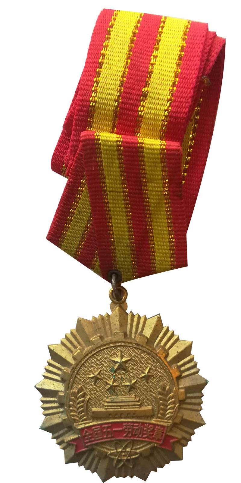 全國五一勞動獎章