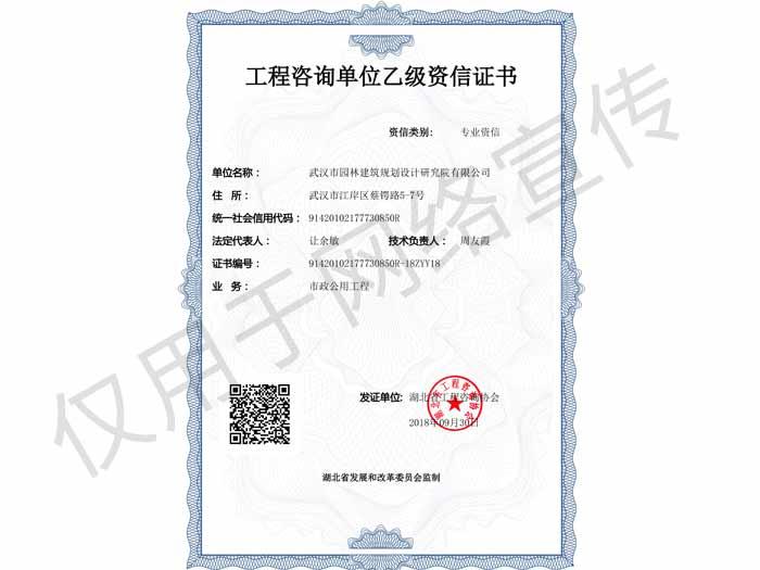 工程資信乙級證書-正本