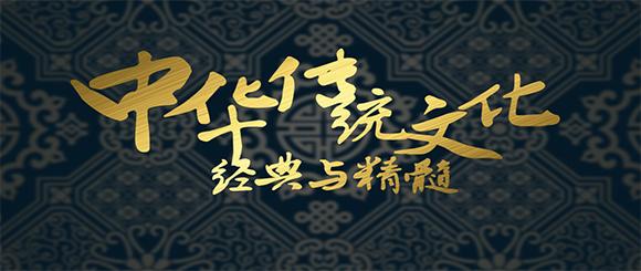 中华传统文化经典与精髓