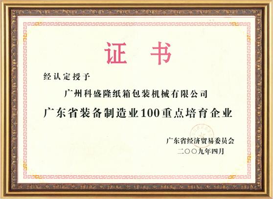 2009廣東裝備制造業100重點培育企業