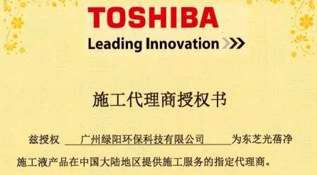 祝賀我司成為東芝光觸媒中國地區施工服務指定代理商