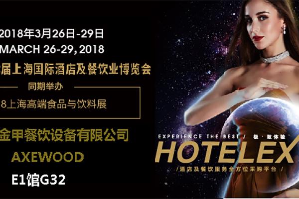 2018.3.26-29日上海酒店用品展