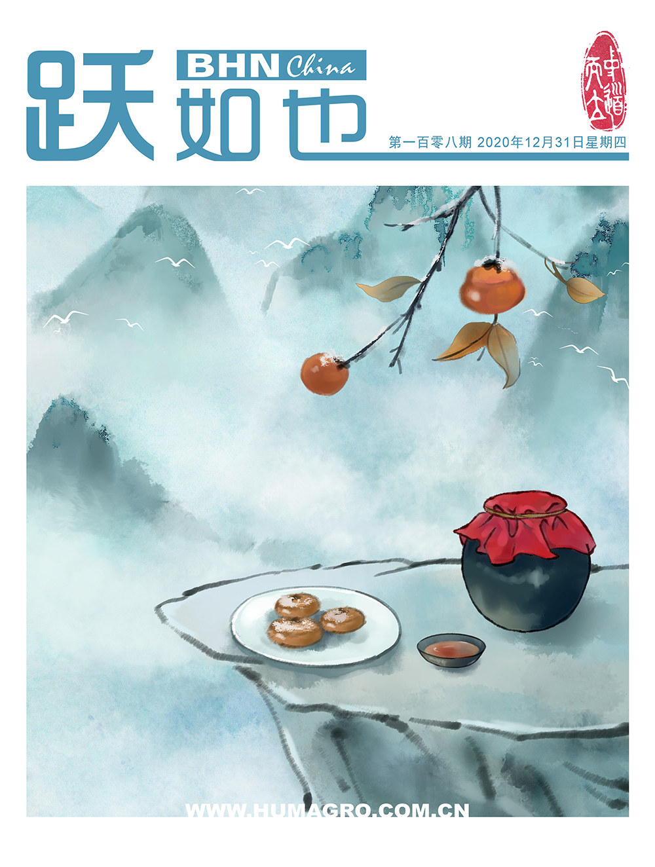 《跃如也》期刊第108期