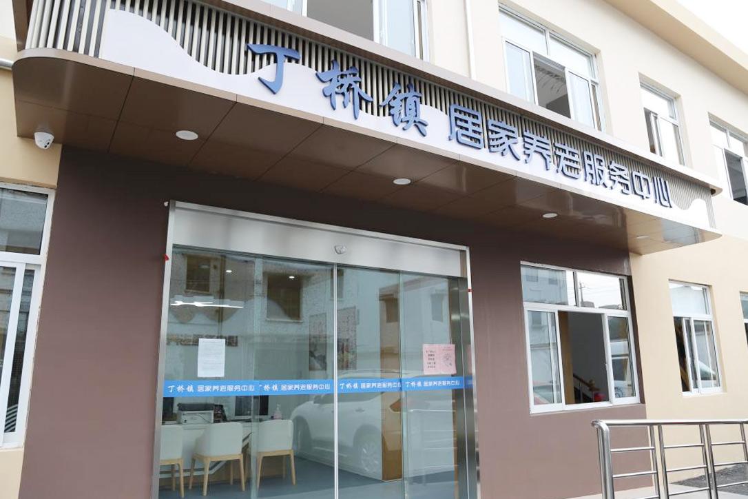 丁橋鎮居家養老服務中心