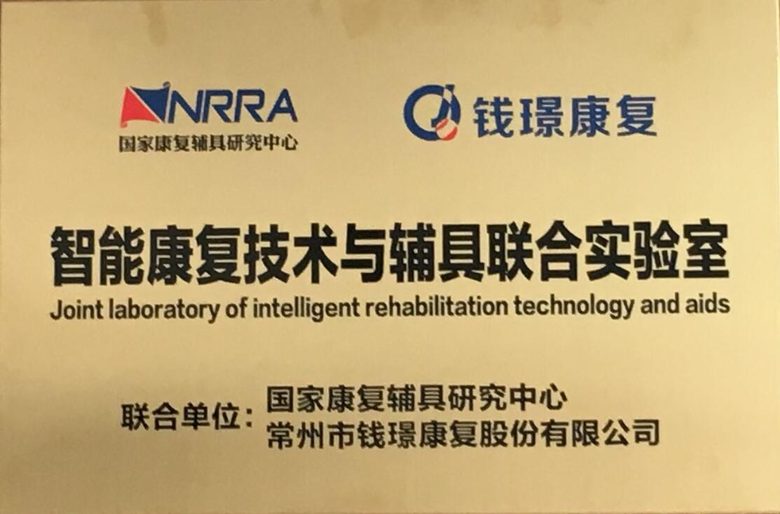 智能康復技術與輔具聯合實驗室
