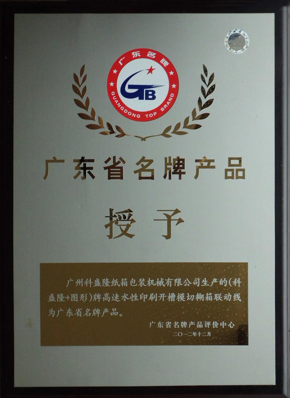 2012廣東省名牌產品