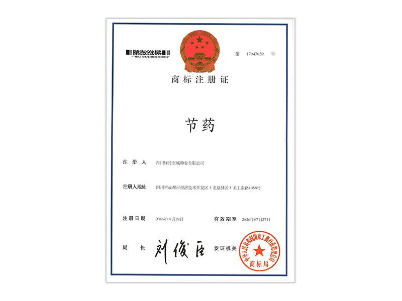 image/節藥省標注冊證