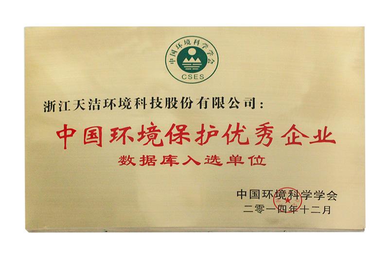 中國環境保護優秀企業