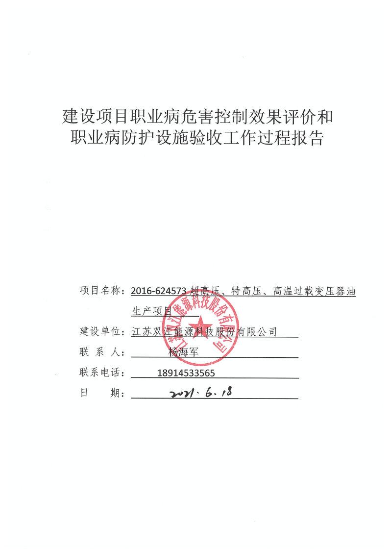 雙江能源建設項目職業病危害控制效果評價和職業病防護設施驗收工作過程報告