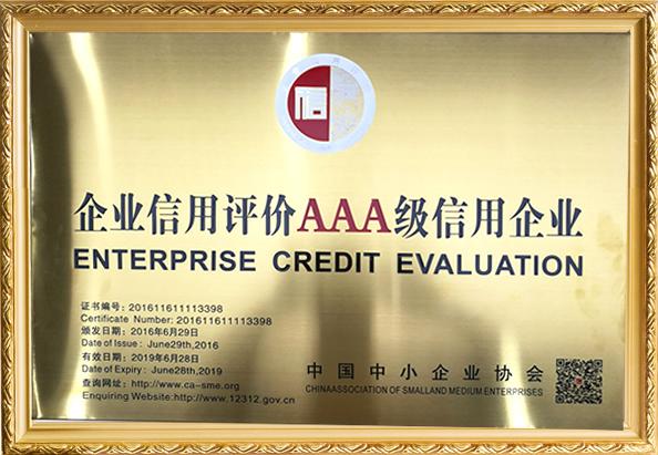 企業信用評價AAA級信用企業