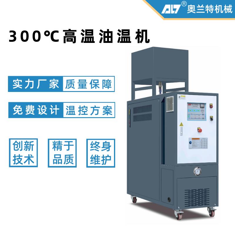 高溫油溫機