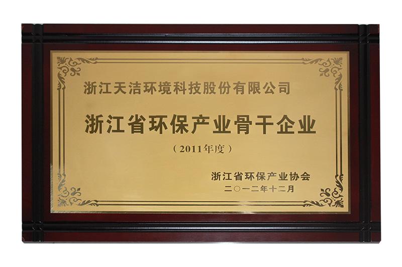 浙江省環保產業骨干企業