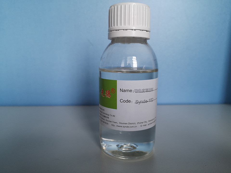 Synde-152導電度增進劑