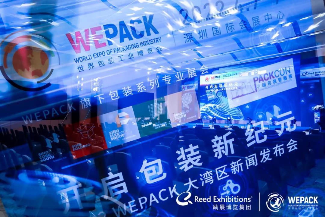 WEPACK世界包裝工業博覽會重磅揭幕!