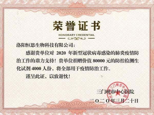 疫情捐贈-三門峽中心醫院頒發榮譽證書