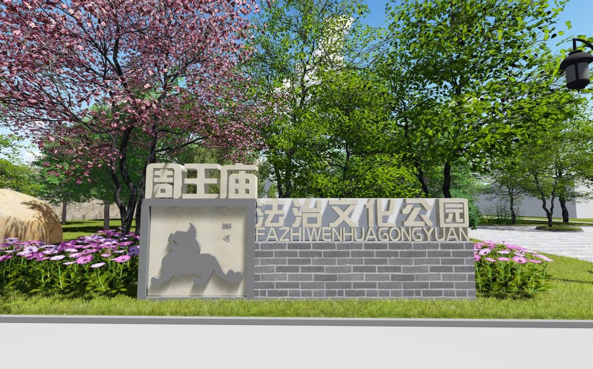周王廟鎮法治文化公園
