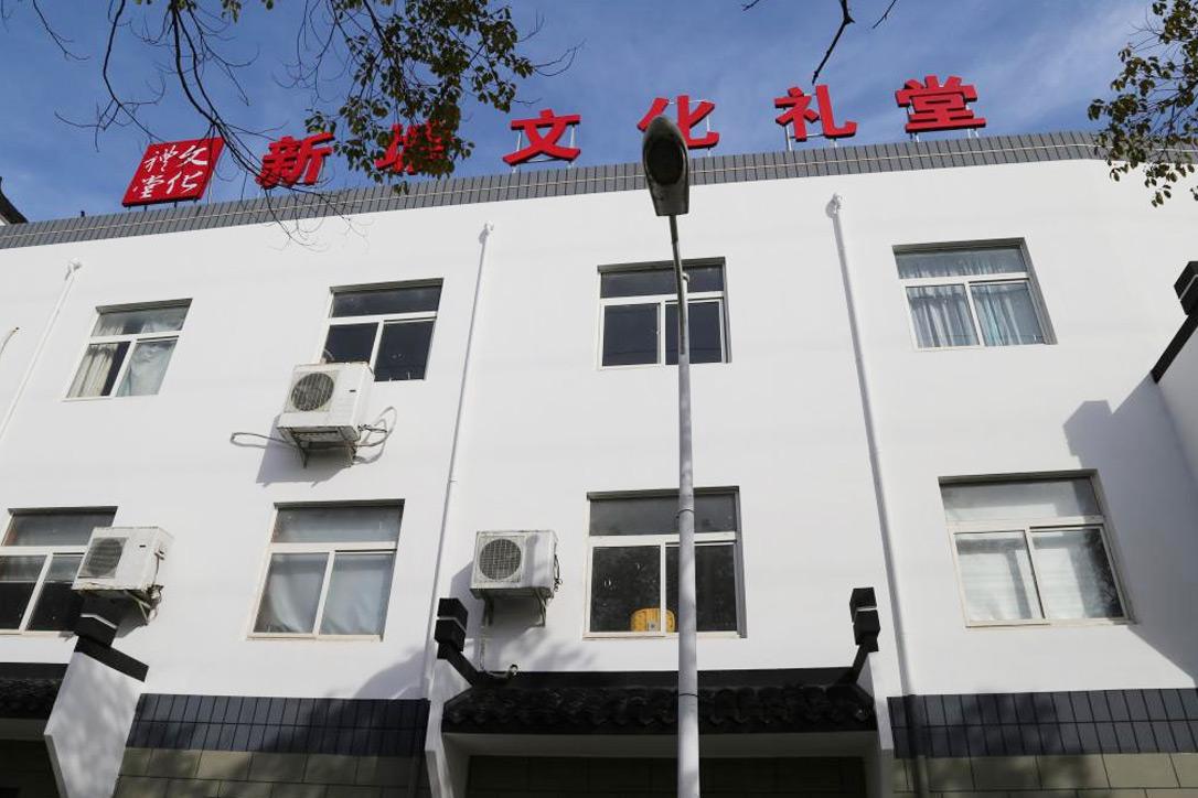 新塘村黨群服務中心