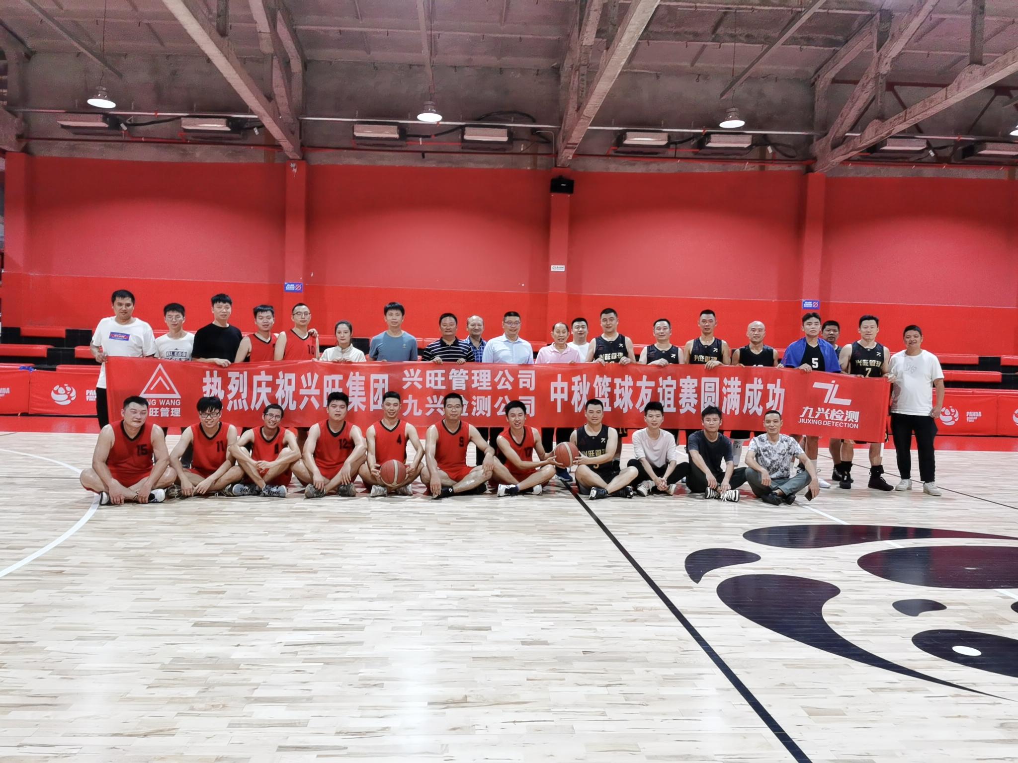 興旺管理vs九興檢測中秋籃球友誼賽取得圓滿成功