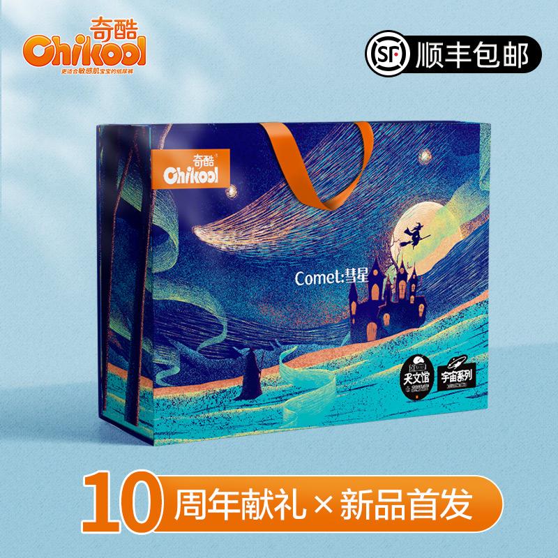 奇酷宇宙系列紙尿褲NB碼132片-彗星