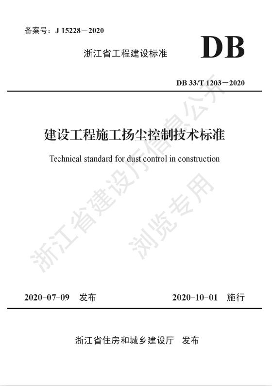 公司两项标准获批为浙江省现金买球标准并于日前发布
