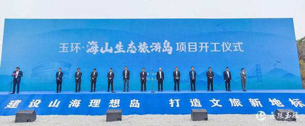 公司监理的台州玉环·海山生态旅游岛项目日前举行开工仪式