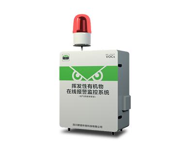 挥发性有机物(TVOC)在线监测系统