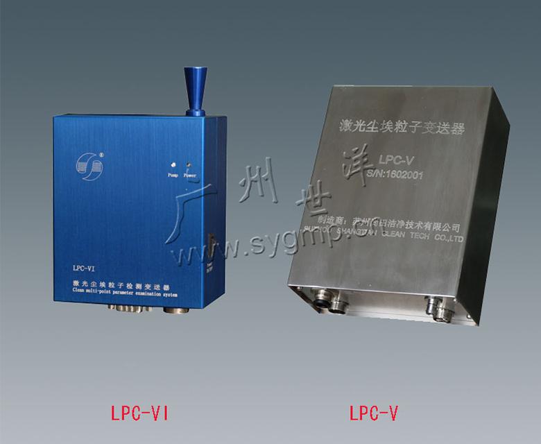 多點式塵埃粒子測試監控系統