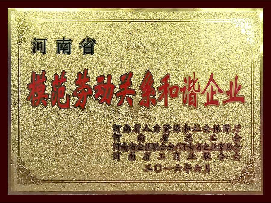 河南省模范勞動關系和諧企業