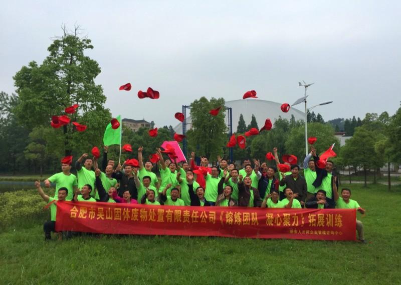 安徽浩悅環境科技有限責任公司夏季拓展訓練