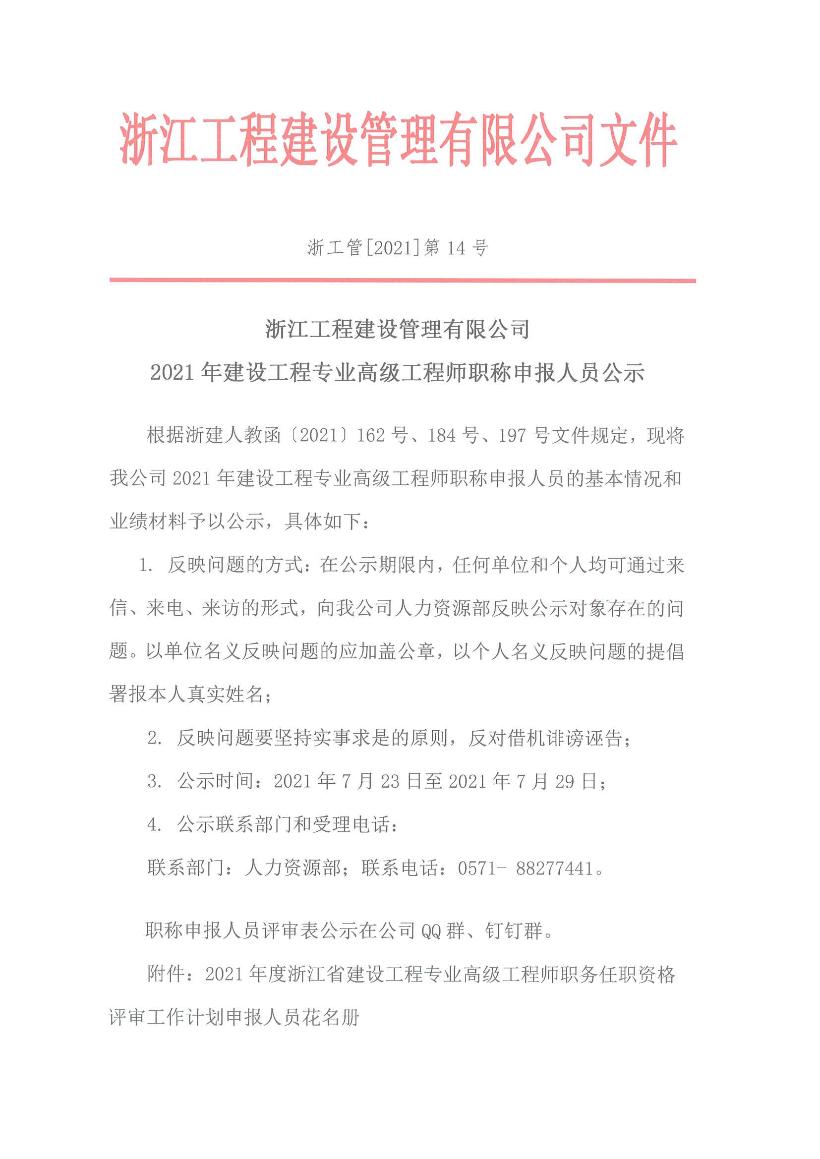 浙江亚博买球冠名意甲管理有限公司2021年建设工程专业高级工程师职称申报人员公示