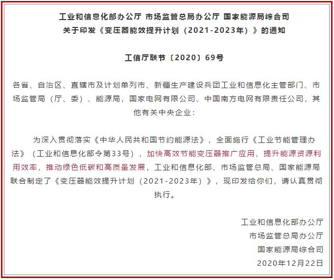 禁止未达标变压器接入电网!《变压器能效提升计划(2021-2023年)》印发
