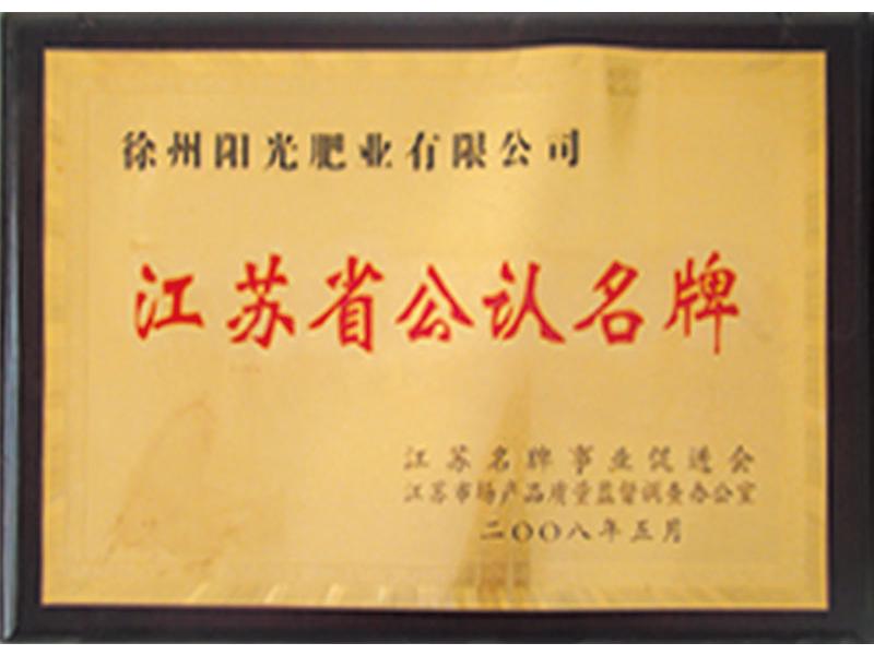 江苏省公认名牌
