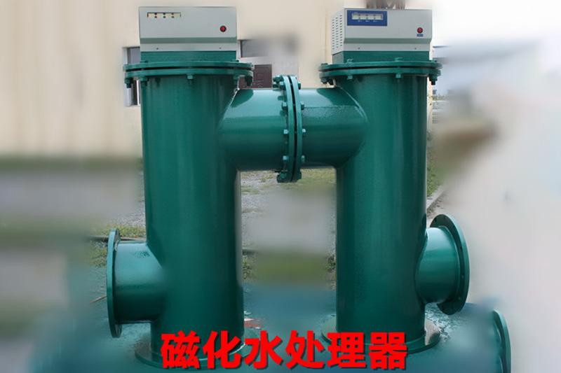 磁化水處理器