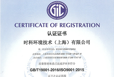 ISO9001場地土壤環境調查與評估